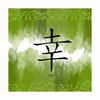 Cascadia Luck 16-in W x 16-in H Frameless Canvas Asian Prints Wall Art